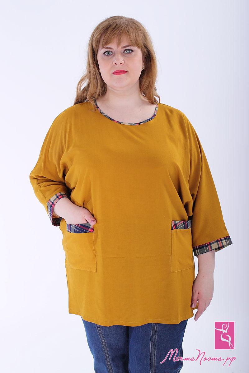 Магазины Одежды Больших Размеров С Доставкой