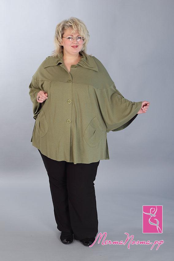 Демисезонная Одежда Больших Размеров Доставка
