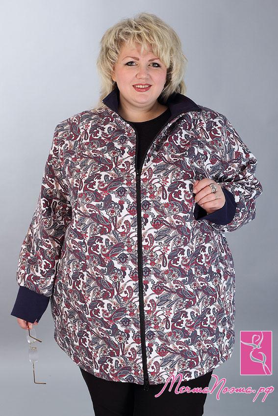 Купить Куртка Для Полных Женщин