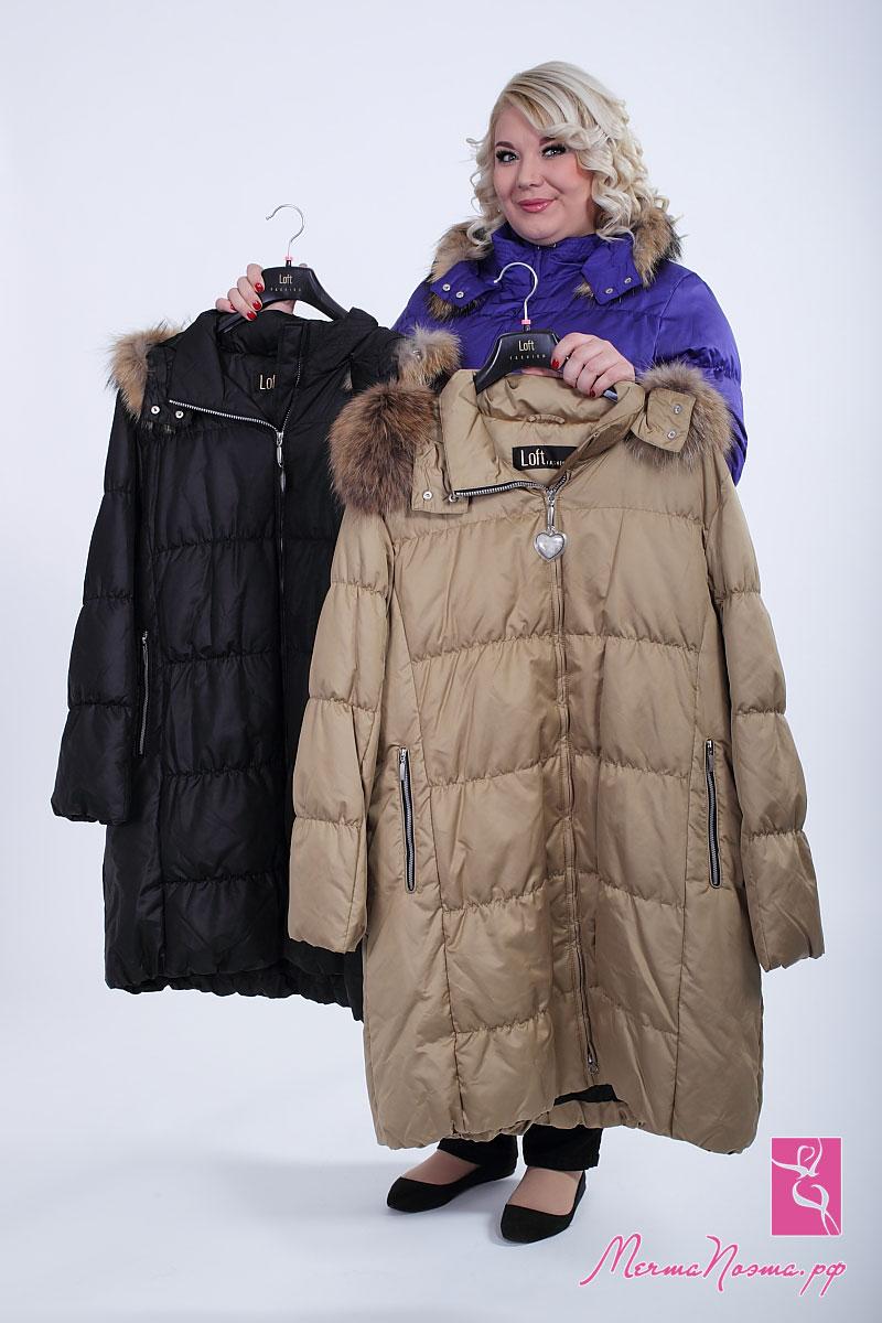 Женская верхняя одежда больших размеров купить россия