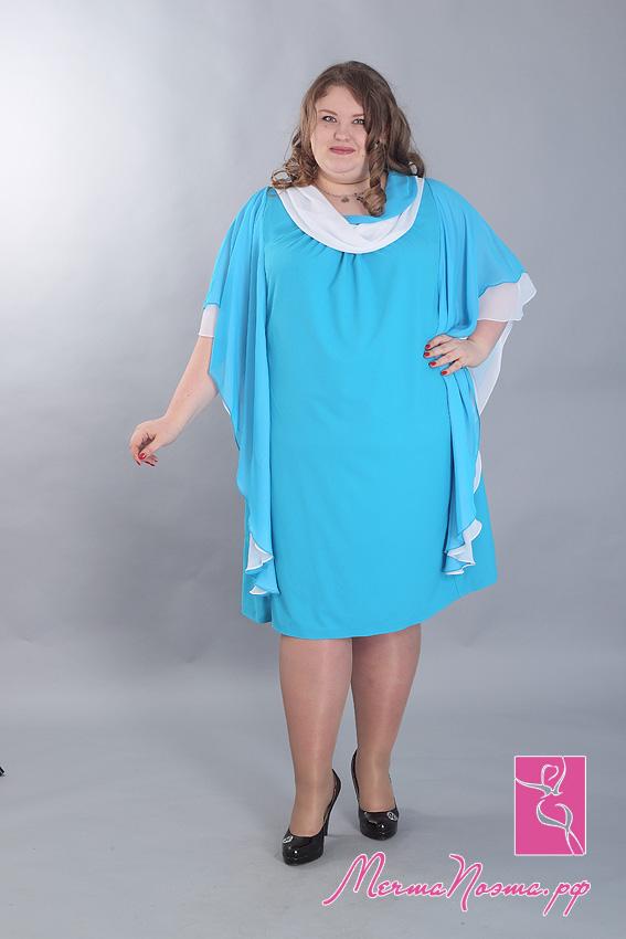 Одежда Для Полных Женщин Биг Красотка