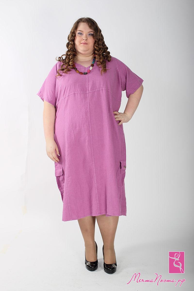 Стильная Одежда Больших Размеров Купить