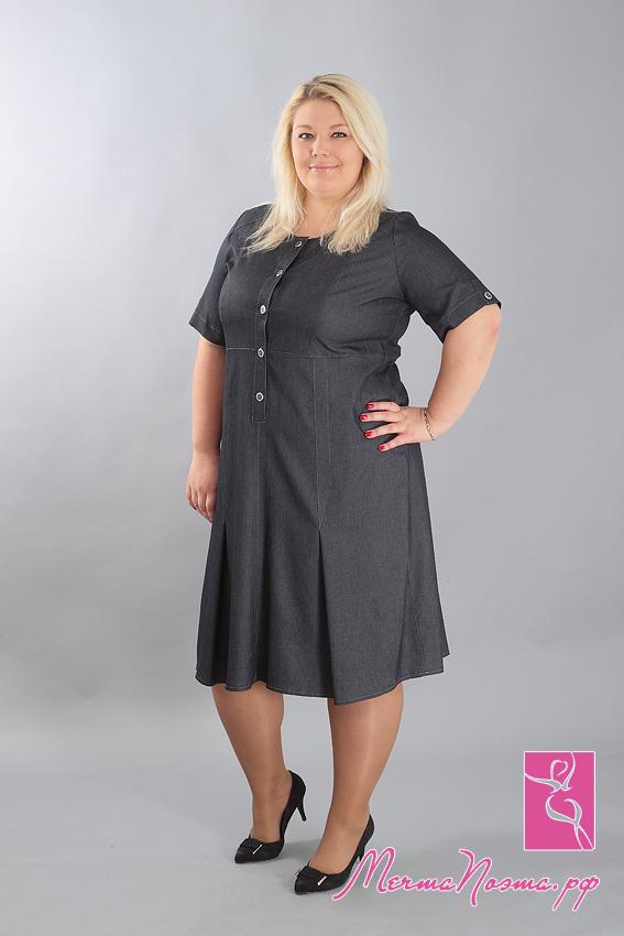 Одежда Для Полных Женщин Дешево