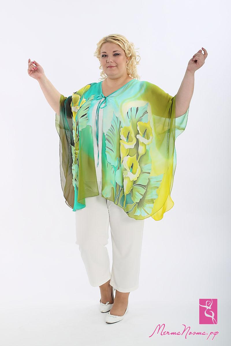 Эксклюзивная Одежда Больших Размеров С Доставкой