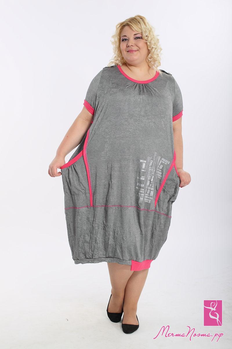 Модная Одежда Больших Размеров Недорого Доставка